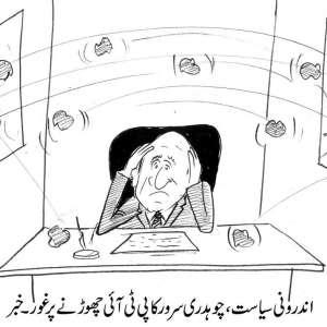 اندرونی سیاست، چوہدری محمد سرور ..