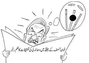 خواجہ آصف کے حلقے میں دھاندلی کی تحقیقات کا حکم۔ خبر