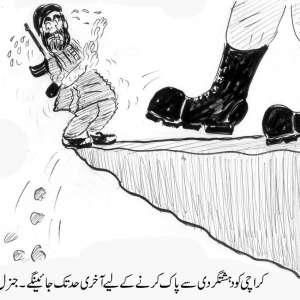 کراچی کو دہشت گردی سے پاک کرنے ..