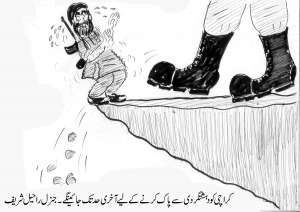 کراچی کو دہشت گردی سے پاک کرنے کیلئے آخری حد تک جائیں گے، آرمی چیف جنرل راحیل شریف