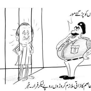 ڈاکٹر عاصم کا ذاتی ملازم کروڑوں ..
