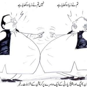 قومی اسمبلی۔ مسلم لیگ ن اور پیپلز ..