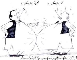 قومی اسمبلی۔ مسلم لیگ ن اور پیپلز پارٹی کے ایک دوسرو پر کرپشن کے الزامات۔ خبر