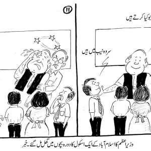 وزیراعظم کا اسلام آباد کے سکول ..