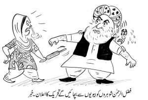 مولانا فضل الرحمن شوہروں کو بیویوں سے بچائیں گے، تحریک کا اعلان۔ خبر