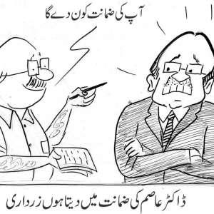 ڈاکٹر عاصم حسین کی ضمانت میں ..