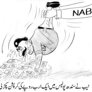 نیب نے سندھ پولیس میں ایک ارب ..