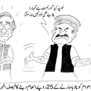 پشاور میں عوام کو چوہے مارنے ..