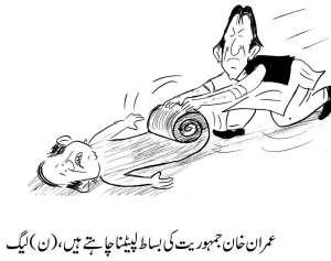 عمران خان جمہوریت کی بساط لپیٹنا چاہتے ہیں، (ن) لیگ