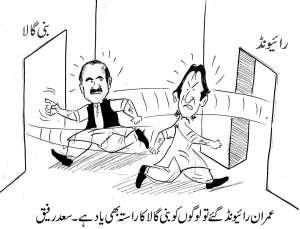 عمران خان رائے ونڈ گئے تو لوگوں کو بنی گالا کا راستہ بھی یاد ہے، سعد رفیق