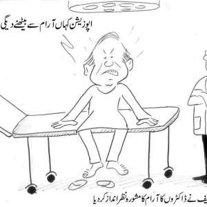نواز شریف سے ڈاکٹروں کا آرام ..