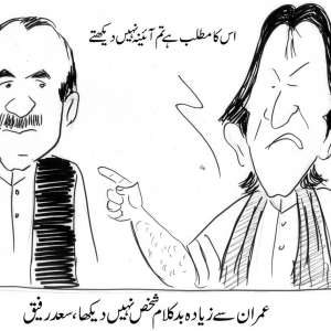 عمران خان سے زیادہ بدکلام شخص ..