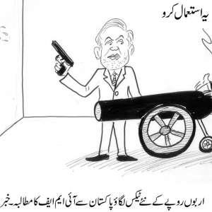 اربوں روپے کے نئے ٹیکس لگائو۔ ..