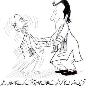 تحریک انصاف کا کرپشن کے خلاف ..
