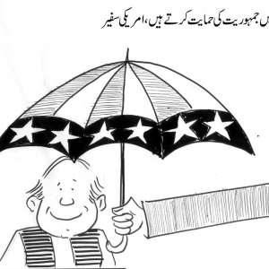پاکستان میں جمہوریت کی حمایت ..