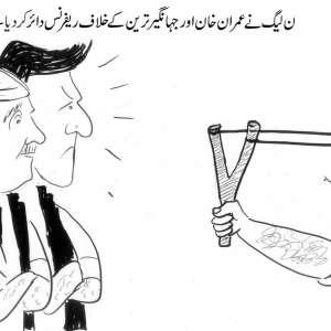 مسلم لیگ ن کے عمران خان اور جہانگیر ..