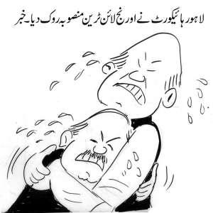 لاہور ہائیکورٹ نے اورنج لائن ..