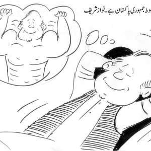 میرا ویژن مضبوط جمہوری پاکستان ..