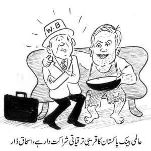 عالمی بینک پاکستان کا قریبی ..
