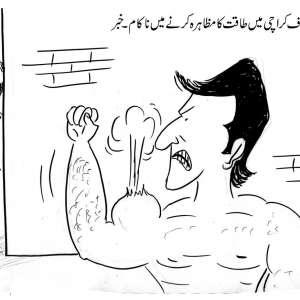 تحریک انصاف کراچی میں طاقت کا ..