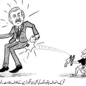 تحریک انصاف یوتھ ونگ کی بھی جہانگیر ..