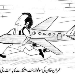 عمران خان کی سولو فلائٹ مشکلات ..