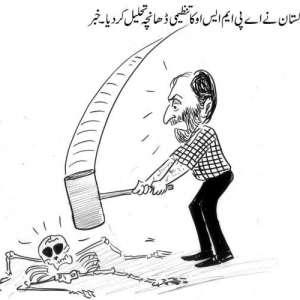 متحدہ قومی موومنٹ پاکستان نے ..