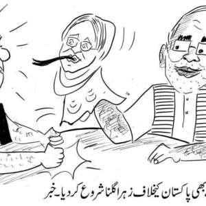 حسینہ واجد نے بھی پاکستان کیخلاف ..