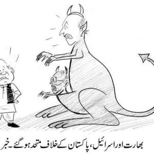 بھارت اور اسرائیل پاکستان کیخلاف ..