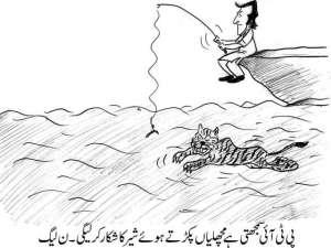 تحریک انصاف سمجھتی ہے مچھلیاں پکڑتے ہوئے شیر کا شکار کر لے گی، ن لیگ