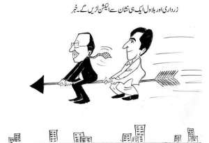 آصف علی زرداری اور بلاول بھٹو زرداری ایک ہی نشان سے الیکشن لڑیں گے۔ خبر