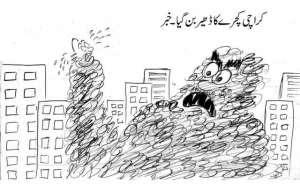 کراچی کچرے کا ڈھیر بن گیا۔ خبر