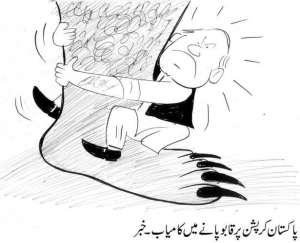 پاکستان کرپشن پر قابو پانے میں کامیاب۔خبر