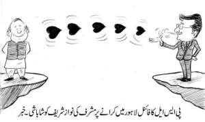 پاکستان سپر لیگ کا فائنل لاہور میں کروانے پر پرویز مشرف کی نواز شریف کو شاباشی۔ خبر