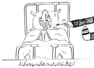 کراچی میں بجلی کے نرخوں میں ساڑھے تین روپے فی یونٹ کمی۔ خبر