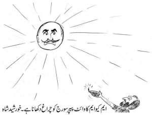 ایم کیو ایم کا وائٹ پیپر سورج کو چراغ دکھانا ہے۔ خورشید شاہ