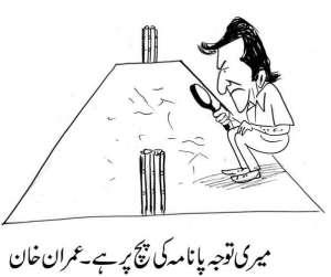 میری توجہ پانامہ کی پچ پر ہے، عمران خان