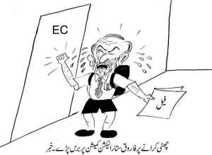 ایم کیو ایم سے چھٹی کرانے پر فاروق ستار الیکشن کمیشن پر برس پڑے۔ خبر