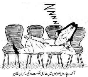 آئندہ چاروں صوبوں میں ہماری حکومت ہو گی۔ عمران خان