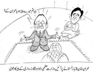 عمران خان 3 بار آستانے پر آئیں، وزارت عظمی دلوا دوں گا، زرداری کے پیر کا دعوی