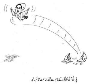 تحریک انصاف گلالئی کے نام سے نئی جماعت قائم۔ خبر