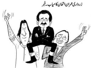 زرداری عمران اتحاد کامیاب۔ خبر