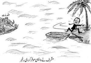 مشرف نے وطن واپسی موخر کر دی۔ خبر