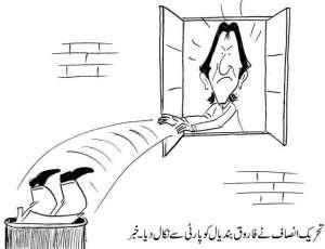 تحریک انصاف نے فاروق بندیال کو پارٹی سے نکال دیا۔ خبر