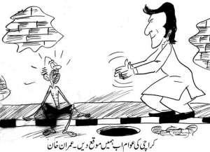 کراچی کے عوام اب ہمیں موقع دیں۔ عمران خان