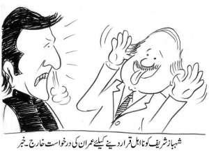 شہباز شریف کو نااہل قرار دینے کی عمران خان کی درخواست خارج۔ خبر