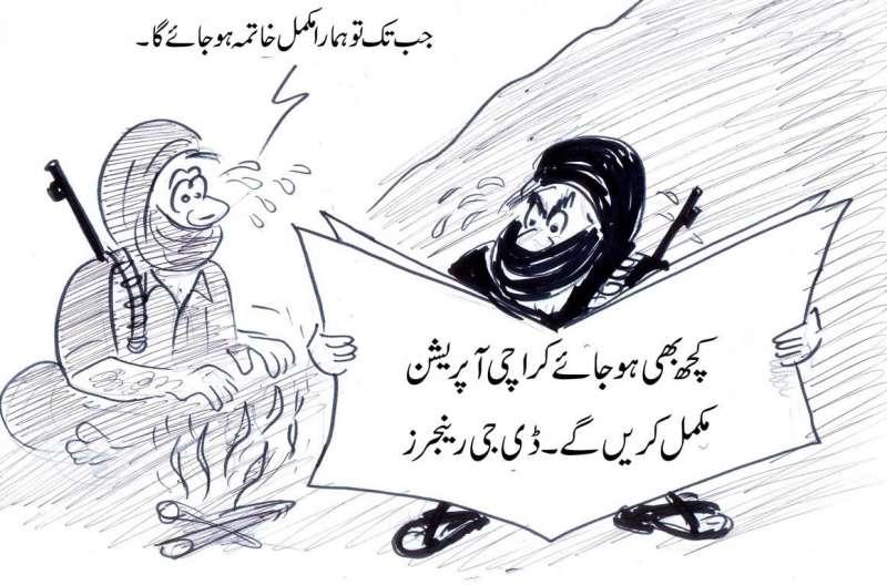 کچھ بھی ہو جائے کراچی آپریشن ..
