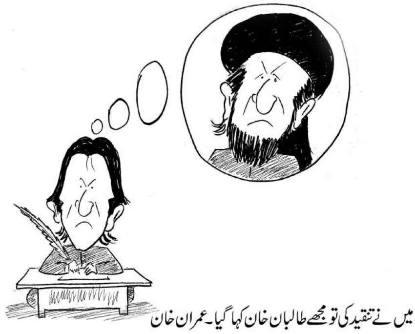 میں نے تنقید کی تو مجھے طالبان خان کہا گیا ۔ عمران خان