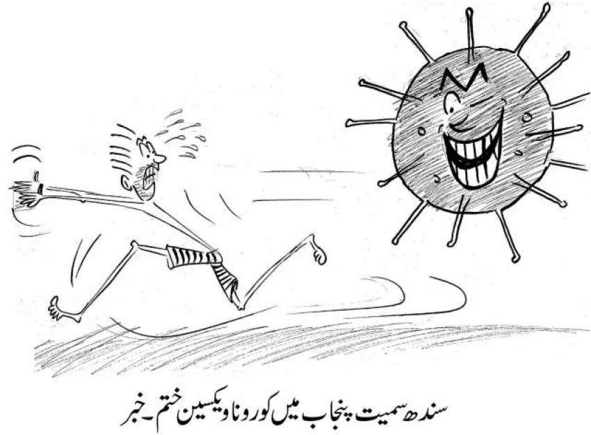 سندھ سمیت پنجاب میں کورونا ویکسین ختم۔ خبر