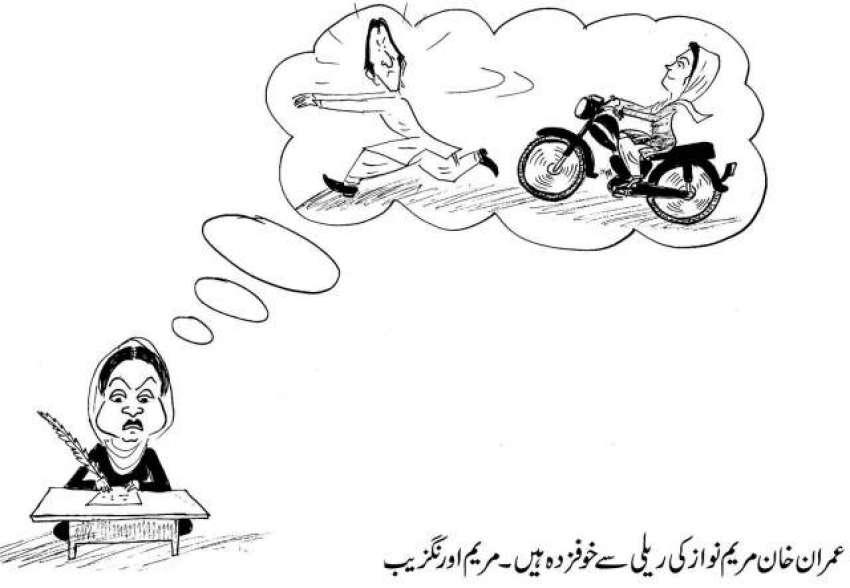 عمران خان مریم نواز کی ریلی سے خوفزدہ ہیں۔ مریم اورنگزیب